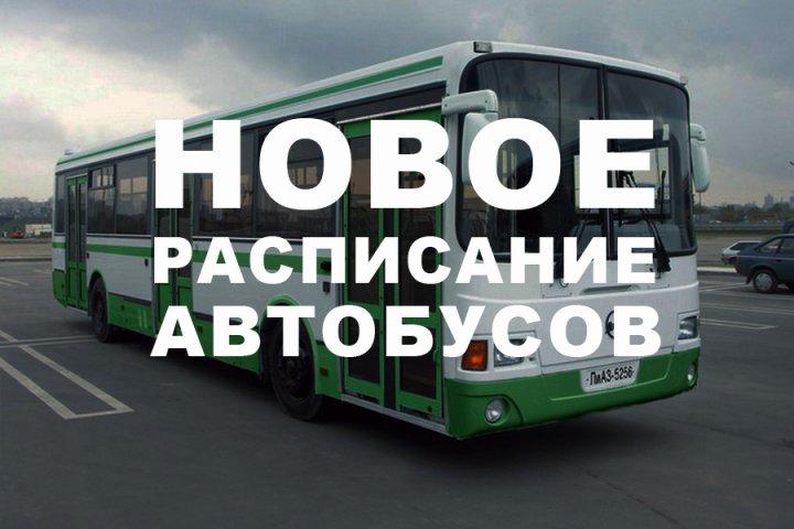 Расписание городских автобусов
